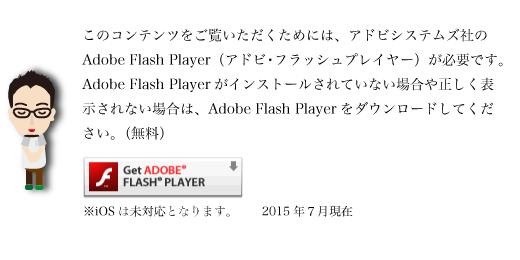 ご覧いただくには、Adobeフラッシュプレイヤーが必要です