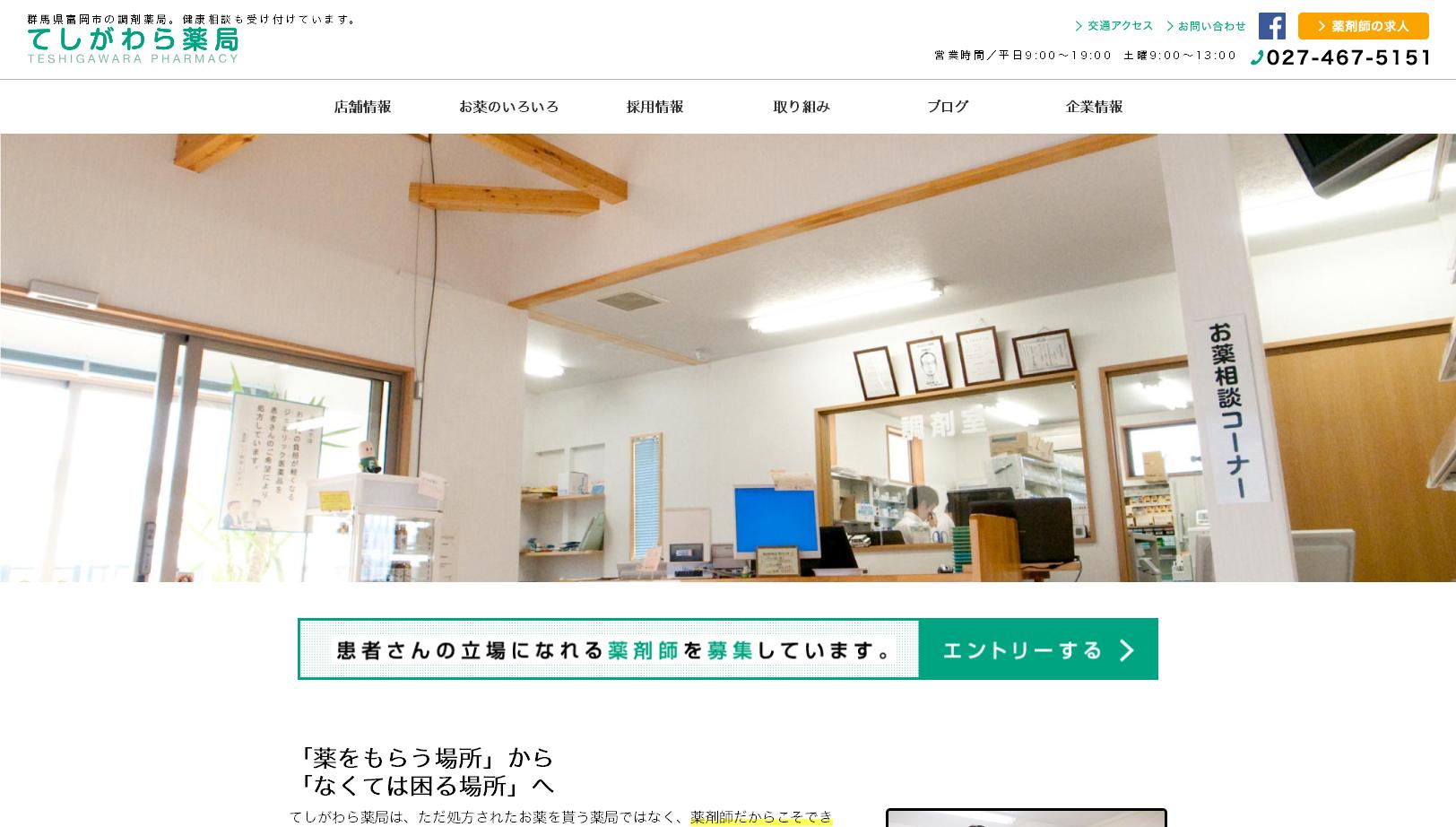てしがわら薬局  群馬県富岡市の調剤薬局。健康相談も受け付けています。